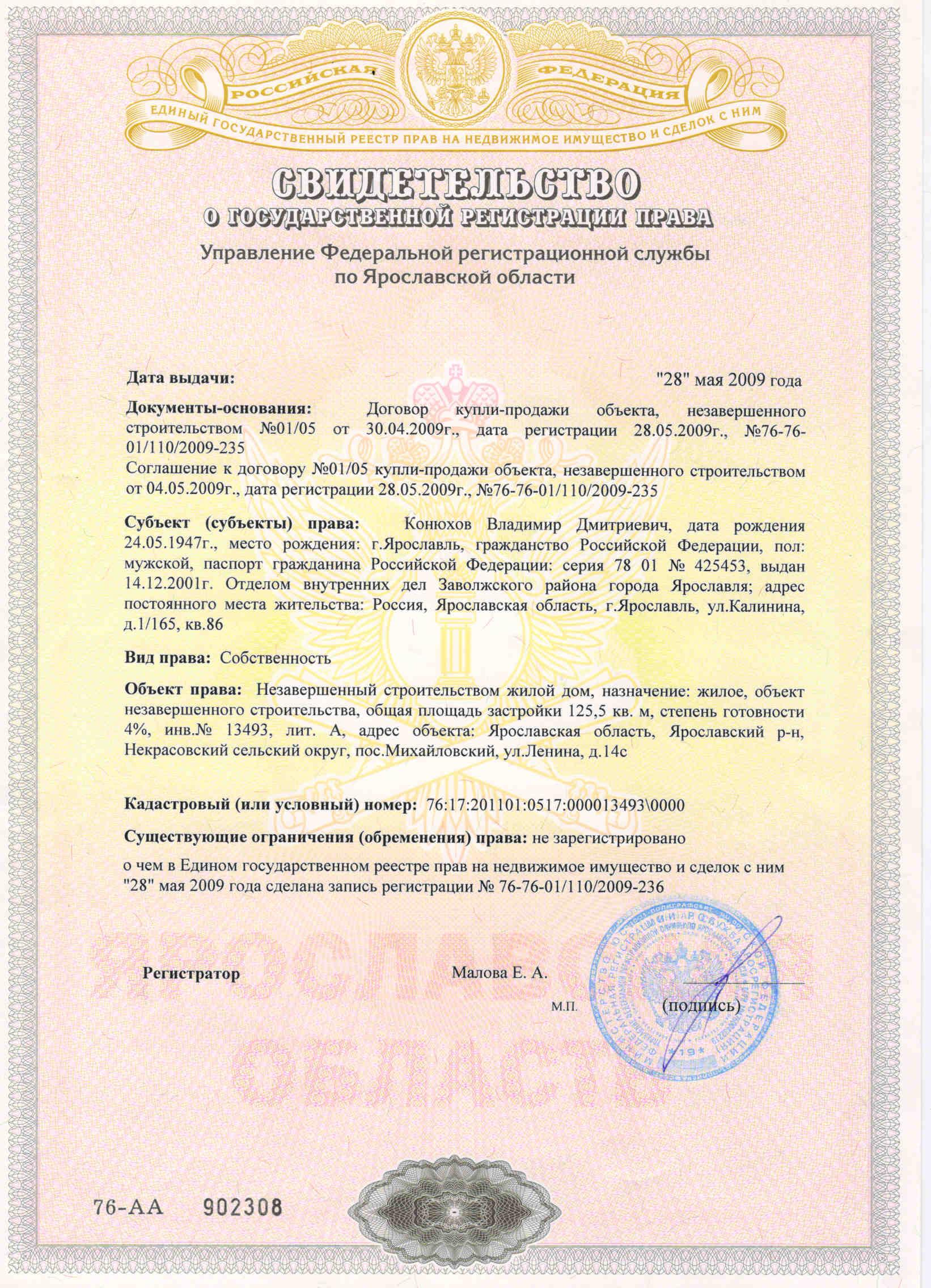 какие документы сдать для регистрации незавершенки